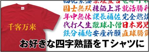 オーダーグッズ「四字熟語Tシャツ」