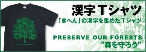 漢字Tシャツ「きへん」の漢字を集めたTシャツ