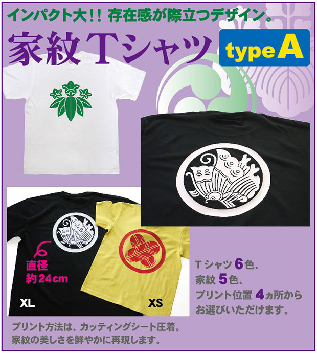 家紋Tシャツ【typeA】