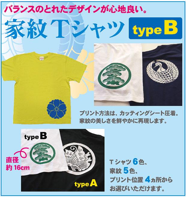 家紋Tシャツ【typeB】