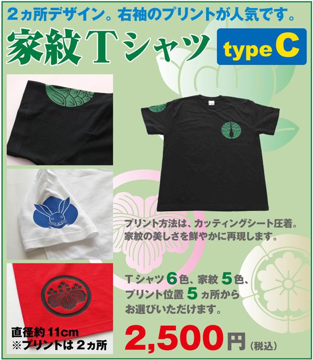 家紋Tシャツ【typeC】
