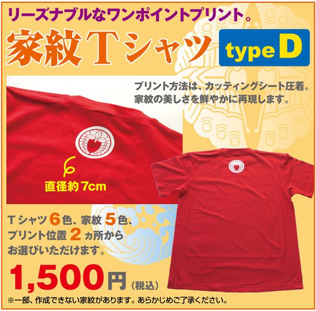家紋Tシャツ【typeD】