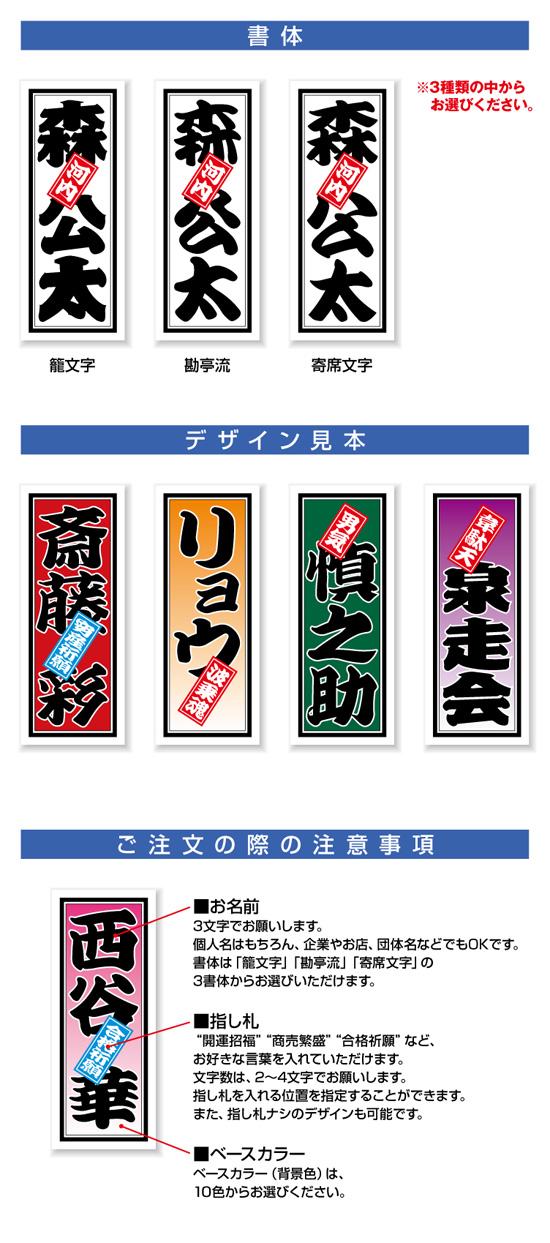 千社札ステッカー(三文字札)3