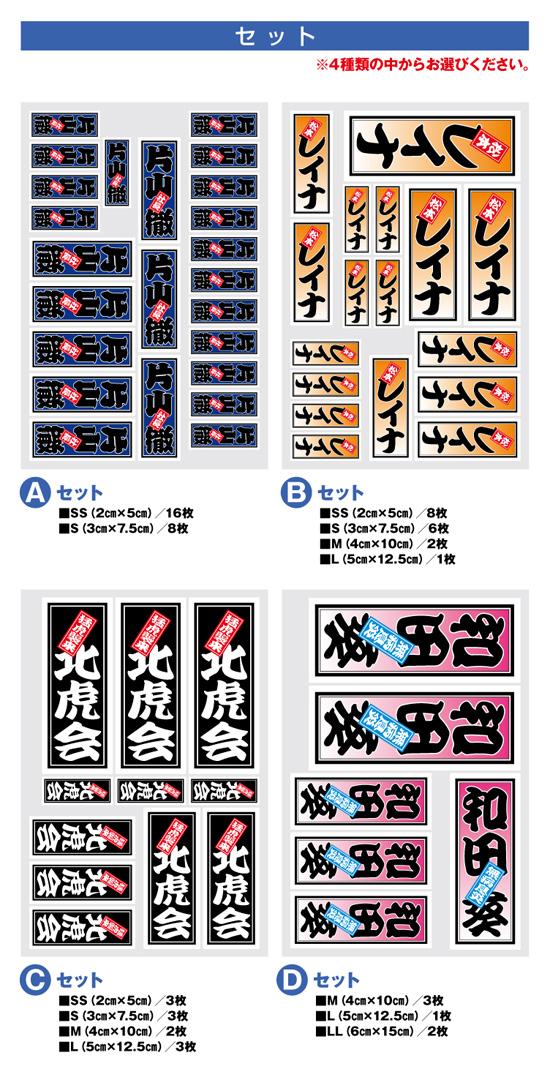千社札ステッカー(三文字札)4