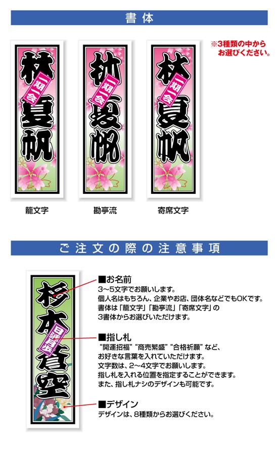 花の千社札ステッカー3