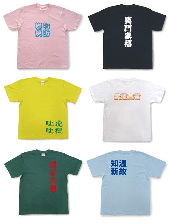 オーダーTシャツ・四字熟語Tシャツ商品画像2