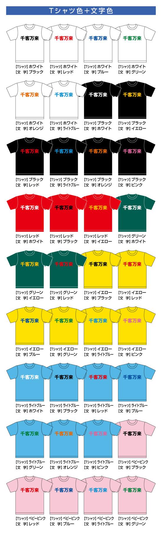 オーダーTシャツ・四字熟語Tシャツサンプル1