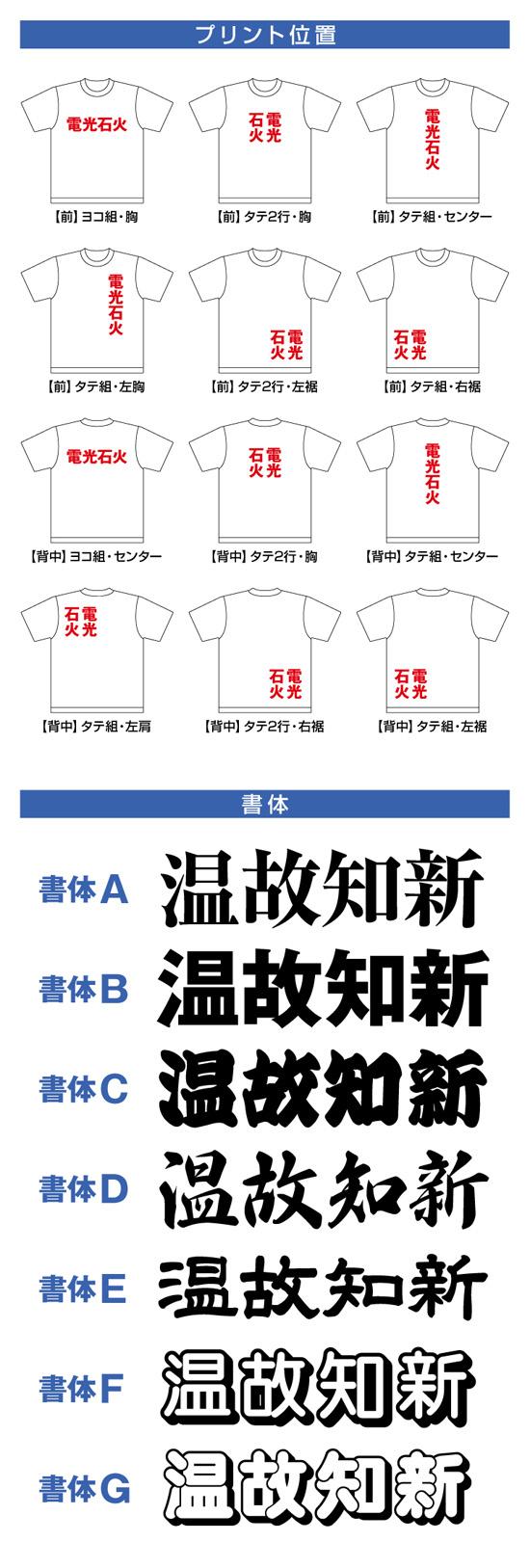 オーダーTシャツ・四字熟語Tシャツサンプル2