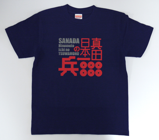 戦国武将Tシャツ・真田幸村「真田日本一の兵」ネイビー1