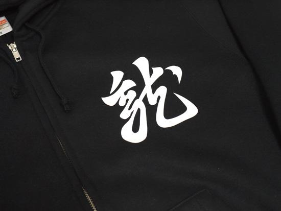 【戦国武将ジップパーカー】上杉謙信「龍」7