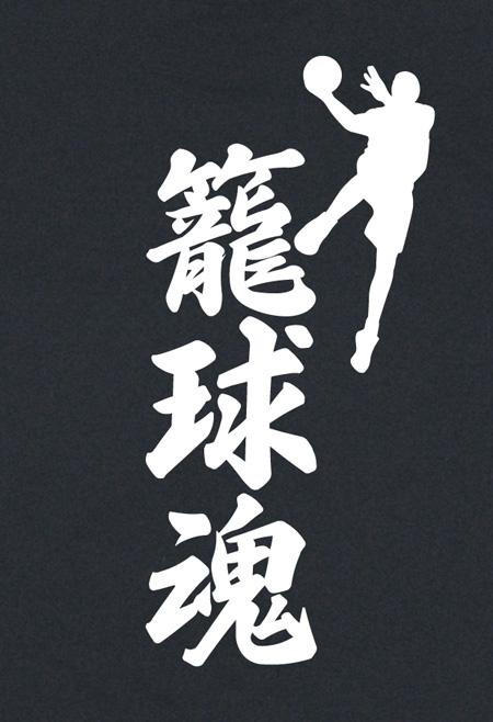 とにかく、バスケットボールに ... : 漢字 ゲーム プリント : プリント