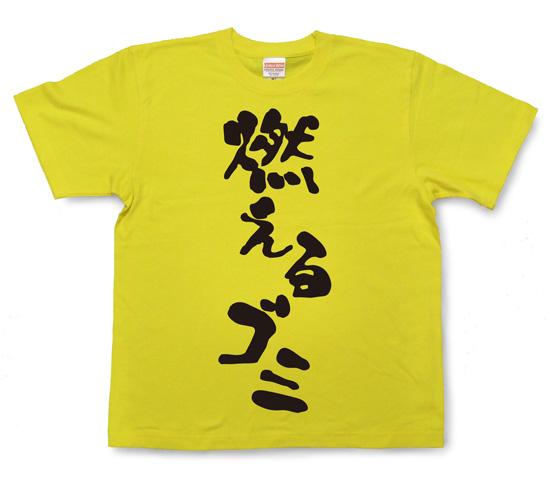 『燃えるゴミ』Tシャツ 『燃えるゴミ』Tシャツ【おもしろTシャツ】【メッセージTシャツ】 プリン