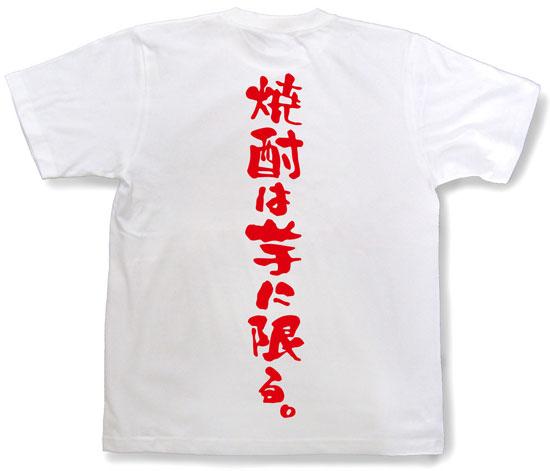 プリント位置=バック(背中) : 漢字プリント : プリント