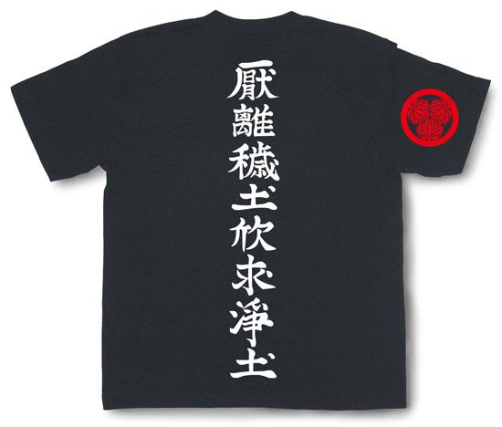 戦国武将Tシャツ・徳川家康「厭離穢土欣求浄土」(黒)