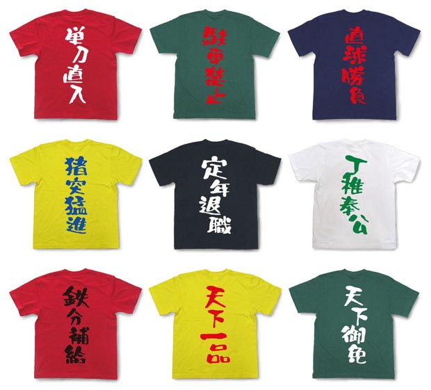 すべての講義 選択 四字熟語 : ... 四字熟語Tシャツ(タ~ナ行